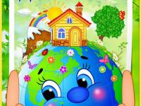 22 апреля-День Земли!