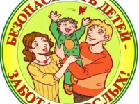Памятка для родителей о безопасности в период майских праздников
