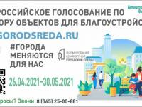 Всероссийское голосование по выбору объектов для благоустройства