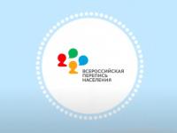 Всероссийская перепись населения — 2021