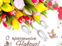 С праздником Навруз!